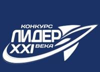 Финал Всероссийского конкурса «Лидер 21 века». День четвертый.