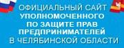 Официальный сайт Уполномоченного по правам предпринимателей в Челябинской области