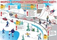 безопасность на дороге зимой.jpg
