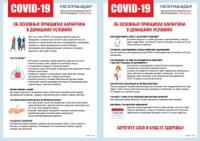 Covid-19a.jpg