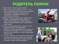 памятка для родителей по ПДД (скутер).jpg