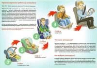 правила перевозки детей.jpg